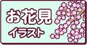 お花見イラスト