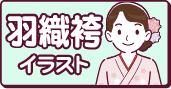 羽織袴イラスト