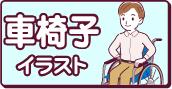 車椅子イラスト