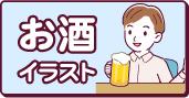 お酒イラスト