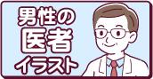 男性の医者イラスト
