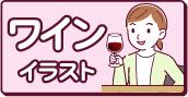 ワインイラスト