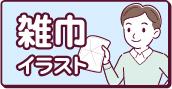 雑巾イラスト
