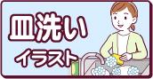 皿洗いイラスト
