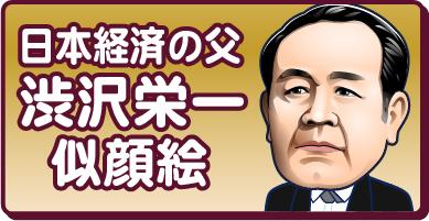 渋沢栄一似顔絵