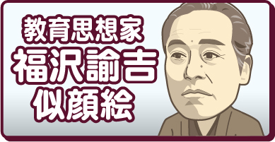 福沢諭吉似顔絵